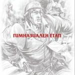 Разработки за обучение за защита при бедствия и аварии. ГИМНАЗИАЛЕН ЕТАП