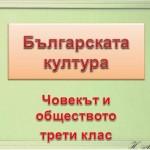 Българската култура
