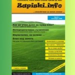 Списание Записки. Брой 2 (октомври 2006)