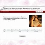 Eлектронна версия на Държавен зрелостен изпит по български език и литература