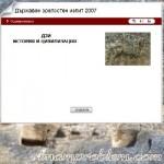 Електронна версия на Държавен зрелостен изпит по История и цивилизация. 2007 година