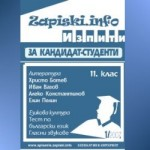 Списание Записки Инфо ИЗПИТИ. Брой 1