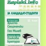 Списание Записки Инфо ИЗПИТИ. Брой 2
