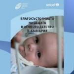 Благосъстоянието на децата в ранното детство в България