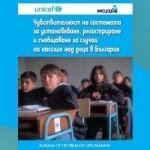 Чувствителност на системата за установяване, регистриране и съобщаване за случаи на насилие над деца в в България