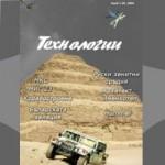 Списание Технологии Брой 1