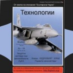 Списание Технологии Брой 2