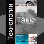 Списание Технологии Брой 3