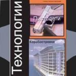 Списание Технологии Брой 4