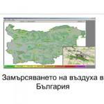 Замърсяването на въздуха в България