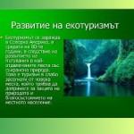 Екотуризъм в България