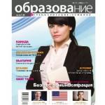 Списание Образование в чужбина бр.24