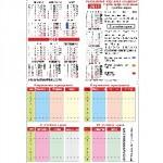 Учебен календар с ваканции и почивни дни за 2011/2012 година