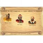 Познавате ли тези владетели