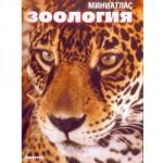 Миниатлас по зоология
