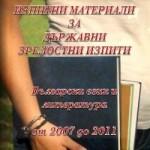 Матура по Български език и литература за периода 2007 – 2011