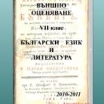 ВЪНШНО ОЦЕНЯВАНЕ VII клас БЪЛГАРСКИ ЕЗИК И ЛИТЕРАТУРА за 2010 – 2011 година.
