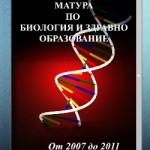 Матура по БИОЛОГИЯ И ЗДРАВНО ОБРАЗОВАНИЕ за периода 2007 – 2011