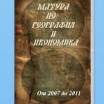 Матура по ГЕОГРАФИЯ И ИКОНОМИКА за периода 2007 – 2011