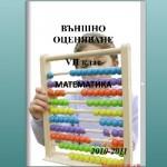 ВЪНШНО ОЦЕНЯВАНЕ VII клас МАТЕМАТИКА за 2010 – 2011 година