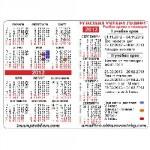 Учебен календар с ваканции и почивни дни за 2012/2013 година