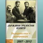 Матура по Български език и литература за периода 2007 – 2012
