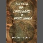 Матура по ГЕОГРАФИЯ И ИКОНОМИКА за периода 2007 – 2012
