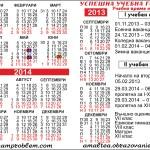 Учебен календар с ваканции и почивни дни за 2013/2014 година
