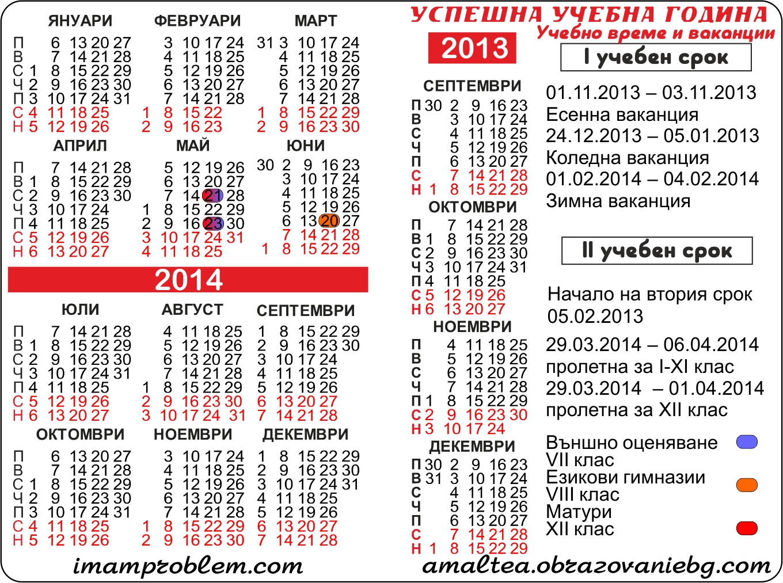 calendarche_2013_2014_1
