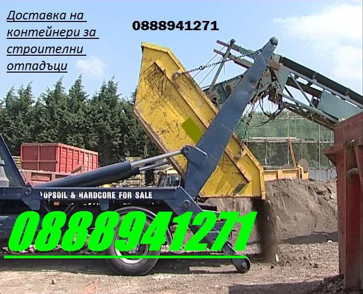 Контейнери за строителни, промишлени и битови отпадъци